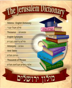 Jerusalem dictionary Hebrew to English & English to Hebrew dictionary thesaurus software program